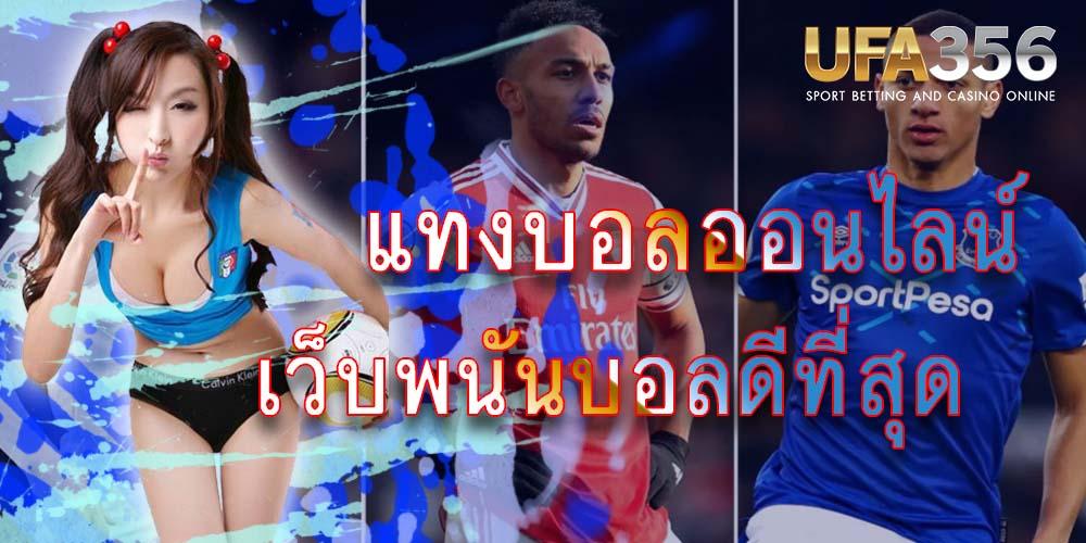 ดูบอลออนไลน์ ทีมชาติไทย